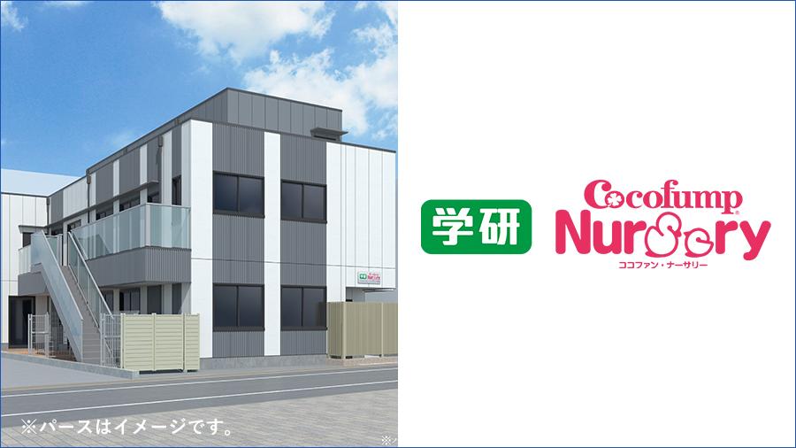 CREAL_学研ココファン・ナーサリー旗の台